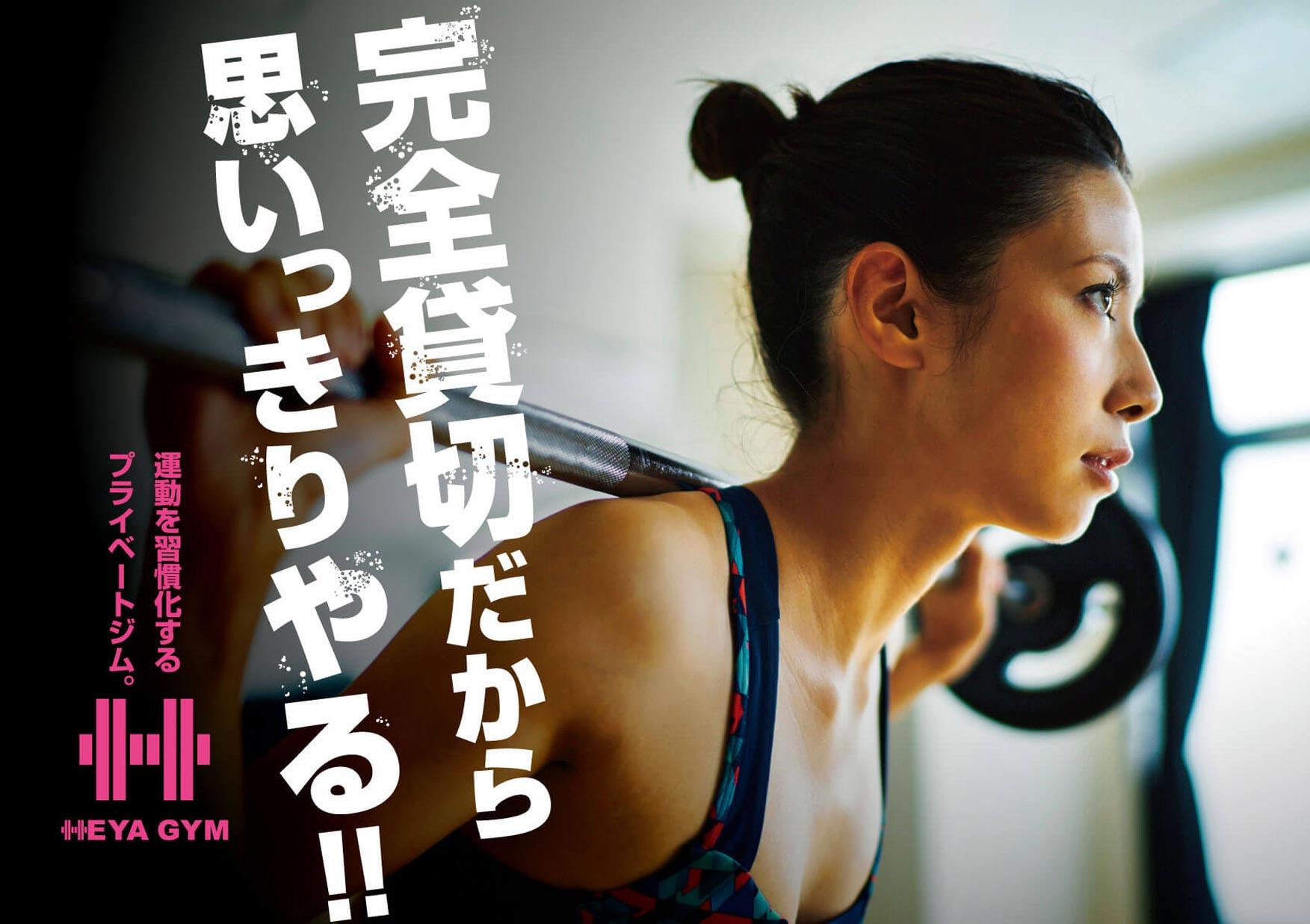【HEYA GYM】 運動を習慣化するプライベートジム「ヘヤジム」
