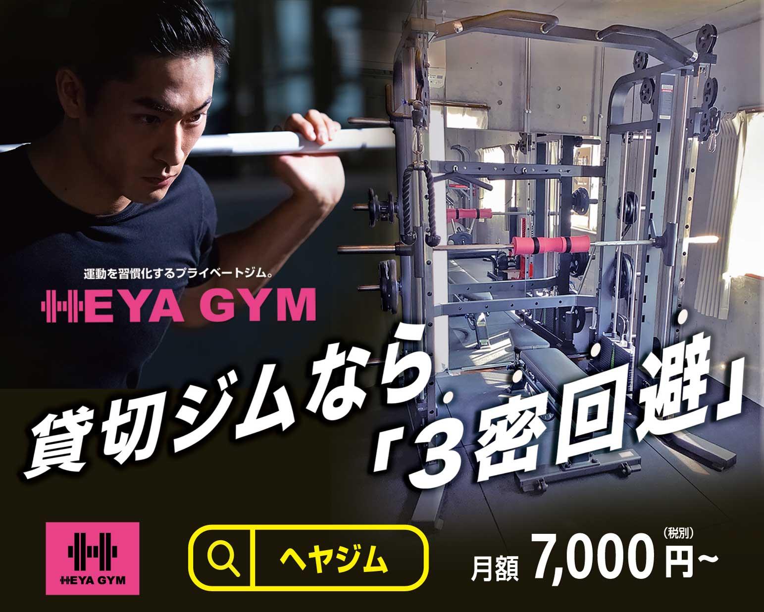 沖縄個室プライベートジム「ヘヤジム」【HEYA GYM】